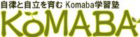 学習塾KOMABA